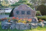 北海道七飯高等学校緑峰会(非)