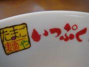 たまご麺や いっぷくラーメン
