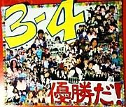 ☆サンノヨン☆