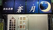 鉄板洒楽〜蒼月〜(つき)