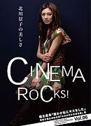 CINEMA ROCKS!