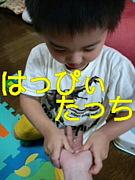 はっぴぃ たっち(摂津市)