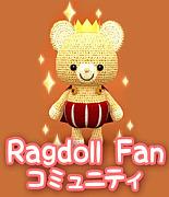 Ragdoll ファンコミュニティ