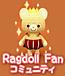 Ragdoll �ե��ߥ�˥ƥ�