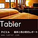 タビエル‐温泉宿の宿泊レポート