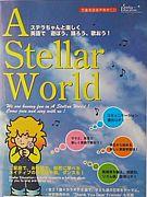『A Stellar World』 ファン!