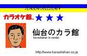 仙台のカラオケ館