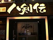 八剣伝国分駅前店