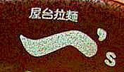 屋台拉麺 一's(いちず)