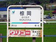 名古屋鉄道:椋岡駅