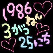 ☆1986年3月25日☆