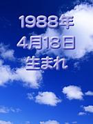 1988年4月18日生まれ