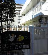 平安幼稚園!!