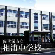 佐世保市立相浦中学校