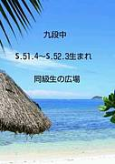 九段中同級生(51〜52生まれ)