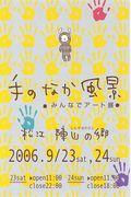 9月イベント【手のなか風景】