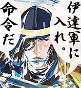【政宗がいます★愛心会!】