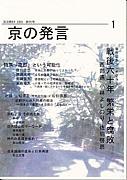 京都大学総人勉強会(仮)