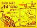 沖縄鉄板屋台『青波(BULL-HA)』