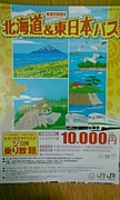 ホクトの券・北海道&東日本パス