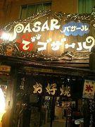 PASARでゴザール