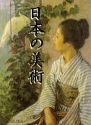 日本の美術 【近代】