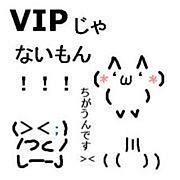 VIPじゃないもん〜リターンズ〜