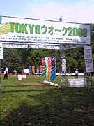 東京ウォーク2011歩人倶楽部