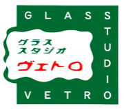 グラス スタジオ ヴェトロ