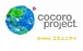 COCORO PROJECT コミュ