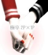 極卒2P×1P