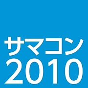 サマコン2010 in横浜