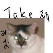 Take 研