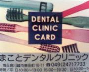 まことデンタル歯科相談所