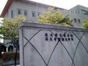 旧:呉大学看護学部