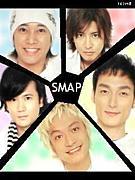SMAPファンと雑談などしよう!