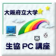 大阪府立大学 生協PC講座