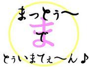 まっ(・∀・)とぅー♪