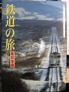 真島満秀の鉄道写真が好き
