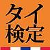 タイ検定(ASEAN検定シリーズ)