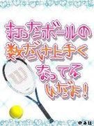 大府★硬式テニス部