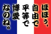 もうフランスは嫌なのじゃよぅ。