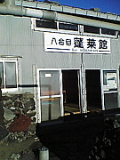 TEAM蓬莱館