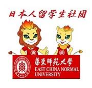 上海華東師範大学日本人留学会