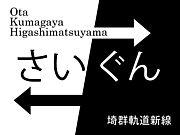 埼群軌道新線
