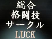 総合格闘技サークル LUCK
