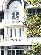 \ 平 田 高 校 /
