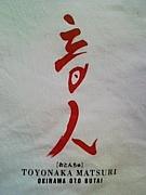 豊中まつり〜沖縄音舞台2010〜