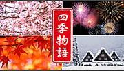 マルちゃん 四季物語