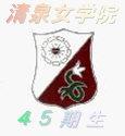 清泉女学院45期